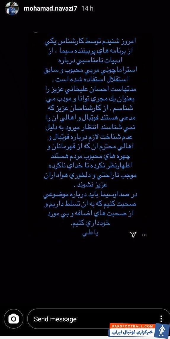 محمد نوازی بال راست سابق تیم فوتبال استقلال که هواداران این تیم به او لقب دیوید بکام داده بودند، با انتشار متنی در استوری اینستاگرام خود موضعگیری کرد.