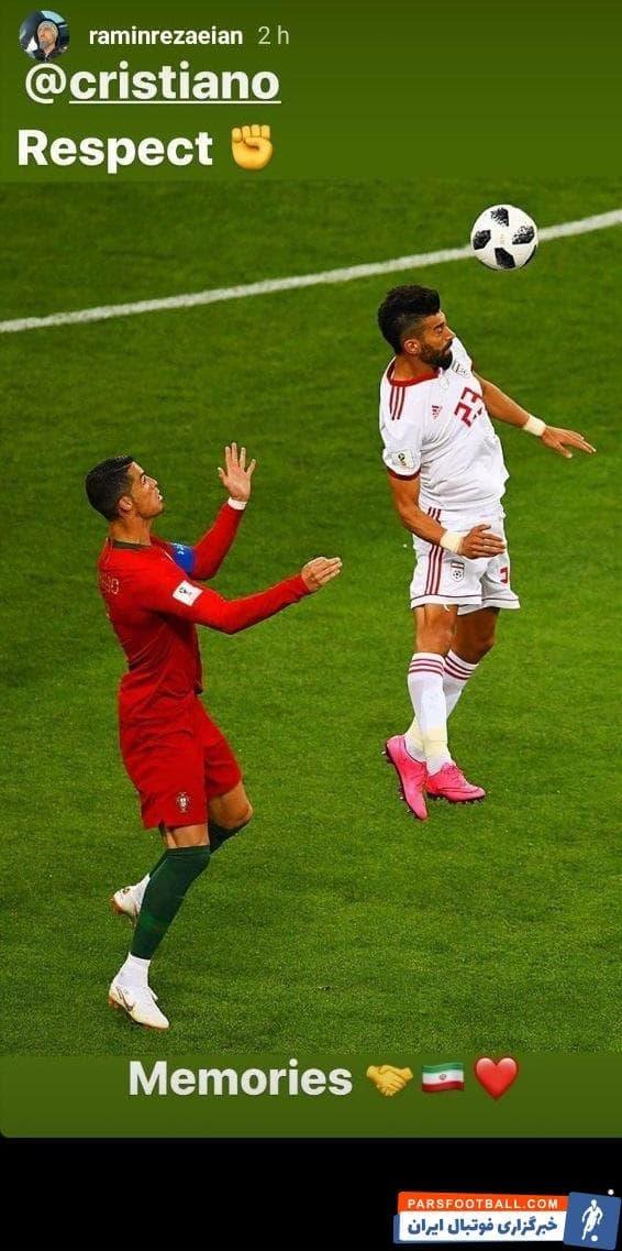 رامین رضاییان تصویری از خود را در حال سر زدن بالاتر از رونالدو در جریان دیدار تیم های ملی ایران و پرتغال در رقابت های جام جهانی 2018 منتشر کرده است.