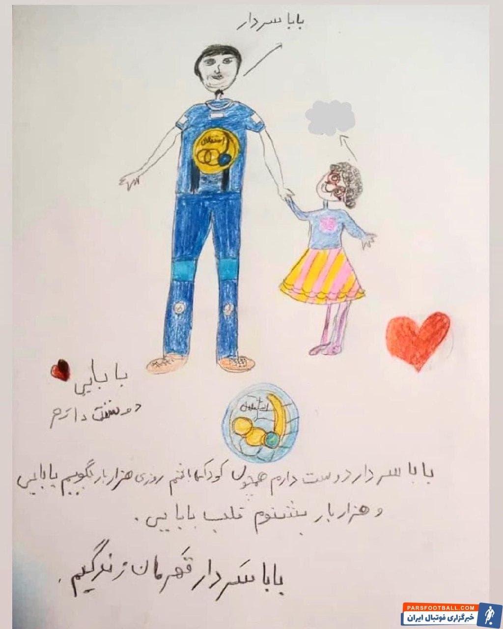 البته نکته جالبی در نقاشی دختر خوانده سردار آزمون به چشم می خورد، او مهاجم ایرانی تیم زنیت را در لباس تیم استقلال نقاشی کرده است.