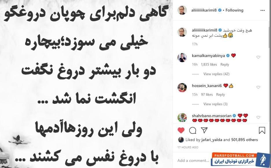 علی کریمی ستاره سابق فوتبال ایران در اینستاگرامش پستی کنایه آمیز منتشر کرد علی کریمی نوشت: گاهی دلم برای چوپان دروغگو خیلی می سوزد.