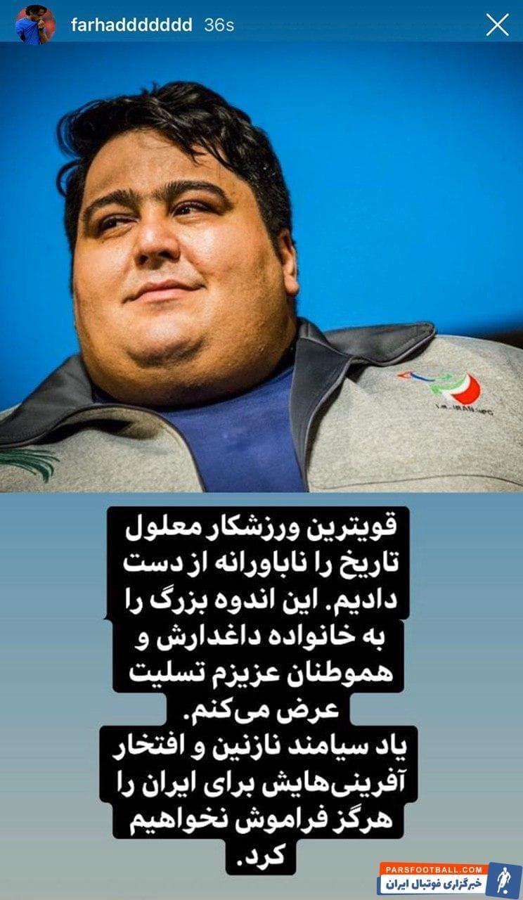 فرهاد مجیدی سرمربی استقلال در گذشت او را تسلیت گفت و در اینستاگرامش نوشت: قویترین ورزشکار معلول تاریخ را ناباورانه از دست دادیم.