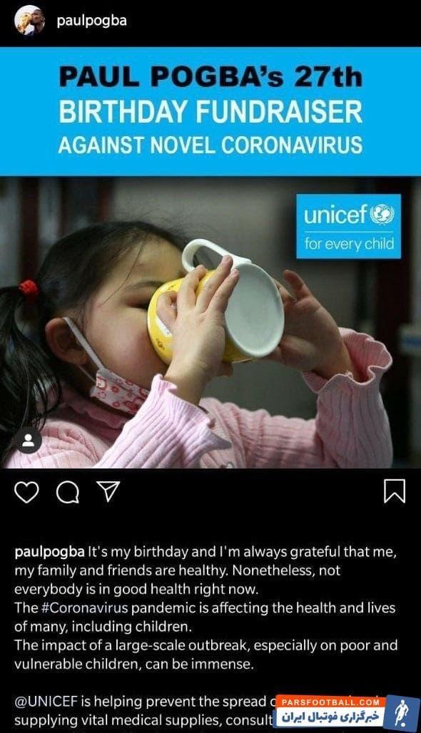 پوگبا سال گذشته در تولد ۲۶ سالگیاش هم مبلغ ۷۳۶۰ پوند جمعآوری و به یک خیریه که در زمینه آب پاک فعالیت میکند، اهدا کرده بود.