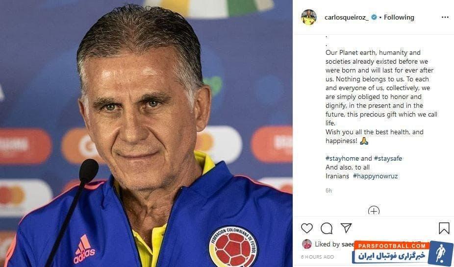 کیروش سرمربی تیم ملی کلمبیا در پستی اینستاگرامی از مردم جهان درخواست کرد تا برای ریشه کن کردن ویروس کرونا، نکات بهداشتی را رعایت کرده و در خانه بمانند.