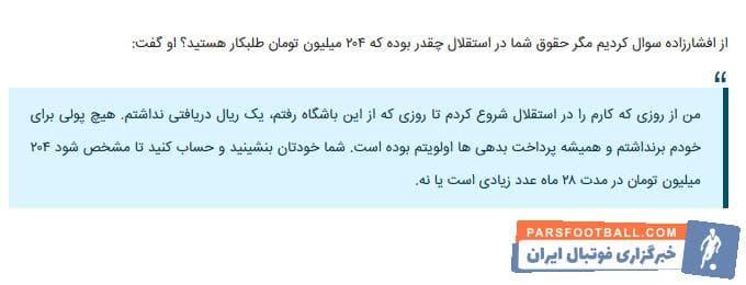 کیروش : دوست دارم دوران مربی گری ام را در ایران تمام کنم