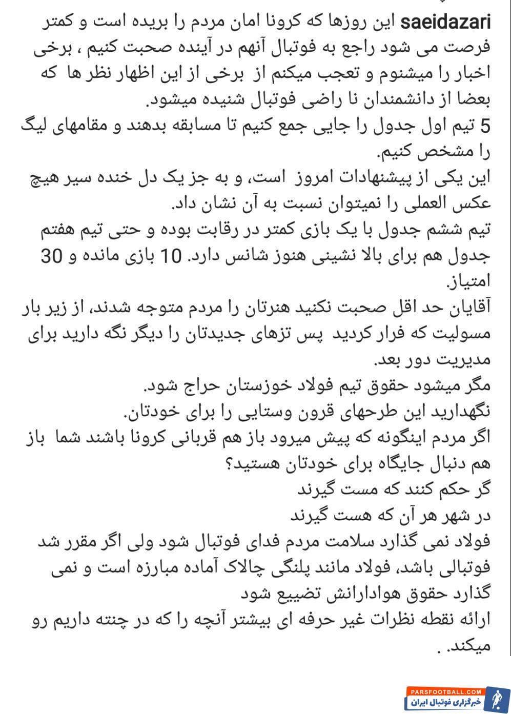 سعید آذری میگوید که فولاد خوزستان مخالف فدا شدن سلامت مردم برای فوتبال است و در صورت برگزاری مسابقات، آماده نبرد با هر تیمی خواهد بود.