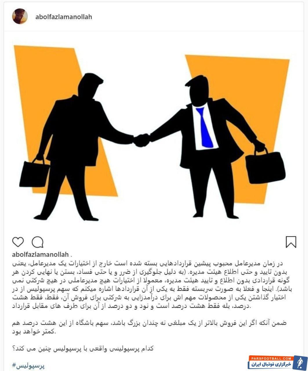 امان الله امروز در پستی اینستاگرامی به انتقاد از انصاری فرد پرداخته و درباره یکی از قراردادهایی که او به عنوان مدیرعامل  بسته بود، اشاره کرده است.