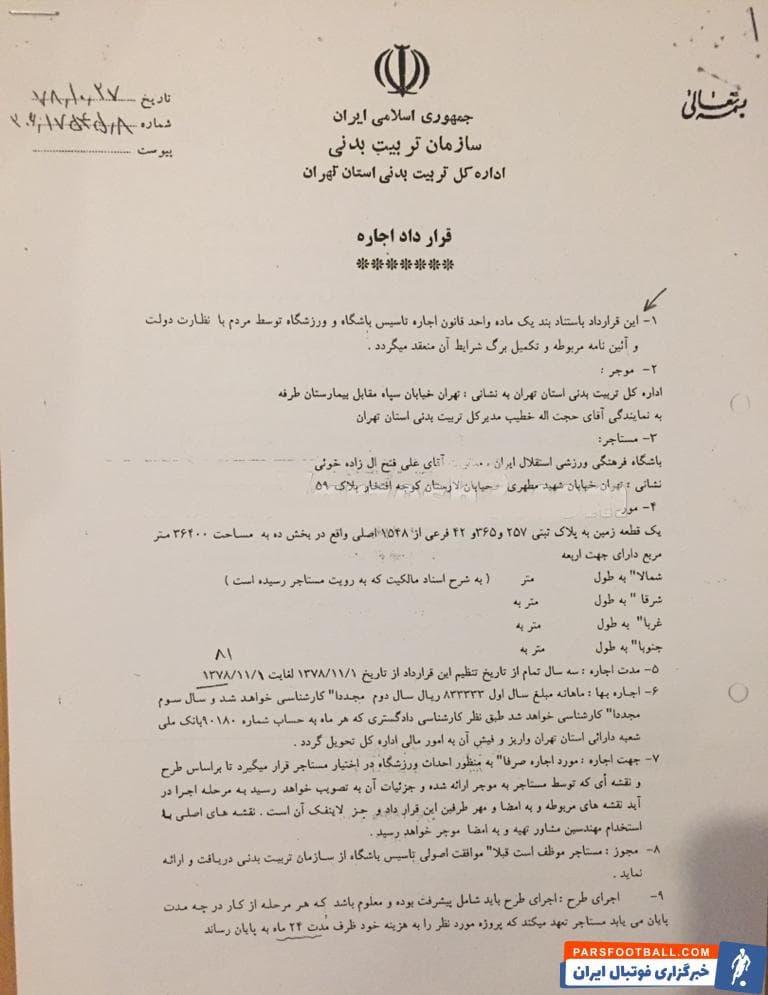 آیا زمین کمپ مرحوم ناصر حجازی ملک باشگاه استقلال است؟ این سوالی است که اینروزها زیاد مطرح می شود و افراد مختلفی نظرهای متفاوتی در این رابطه می دهند.