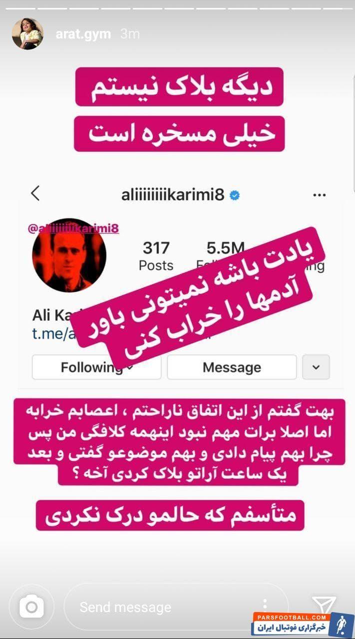 اما در فضای مجازی با محوریت نامهای « علی کریمی - آرات حسینی» اتفاق افتاد که جنجالهای زیادی را هم تا این لحظه در پی داشته و همچنان هم ادامه دارد.