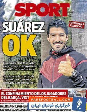 روزنامه اسپورت از بهبود کامل مصدومیت لوئیس سوارز خبر داده و میگوید ستاره اروگوئهای بارسلونا از همین امروز میتواند در ترکیب تیمش به میدان برود.