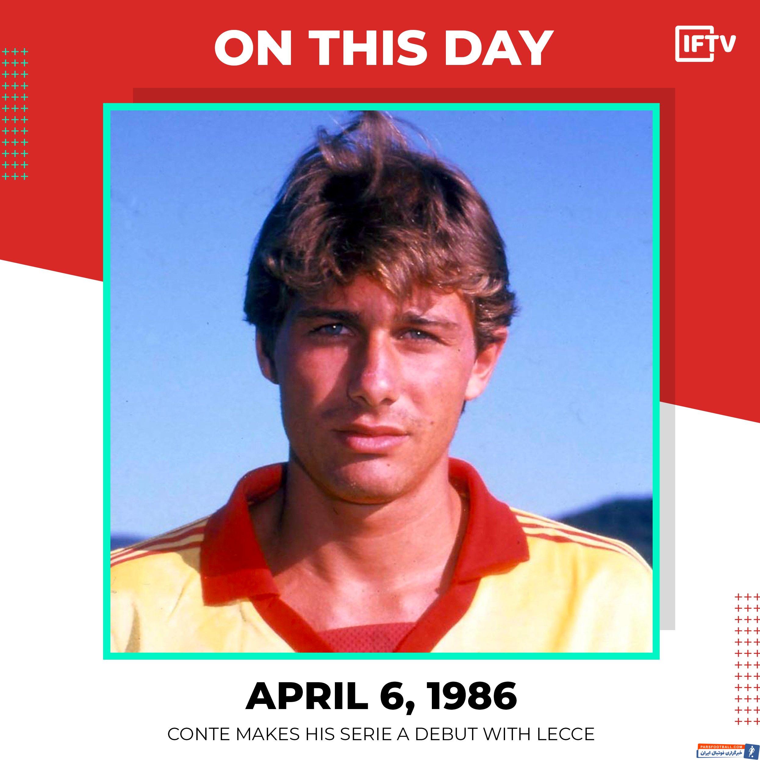 در سال 1986 در چنین روزی آنتونیو کونته اولین بازی خود را در سری آ و در ترکیب تیم لچه انجام داد کونته در سال ۱۹۹۱ به تیم یوونتوس پیوست .