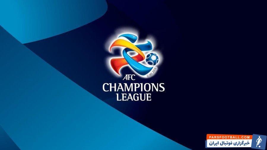 لیگ قهرمانان آسیا قطعا در همین سال میلادی به پایان می رسد