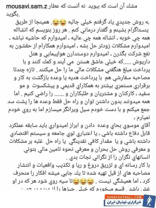 عبدالرضا موسوی  پستی کنایهآمیز در صفحه اینستاگرام خود منتشر کرد عبدالرضا موسوی نوشت:مشک آن است که خود ببوید نه آنست که عطار بگوید.