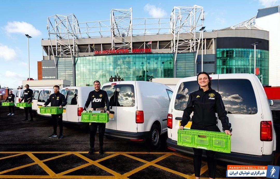 باشگاه منچستریونایتد که ورزشگاه اولدترافورد را محلی برای جمعآوری کمک جهت مبارزه با ویروس کرونا کرده، بستههای غذایی هم به خیریهها اهدا کرد.