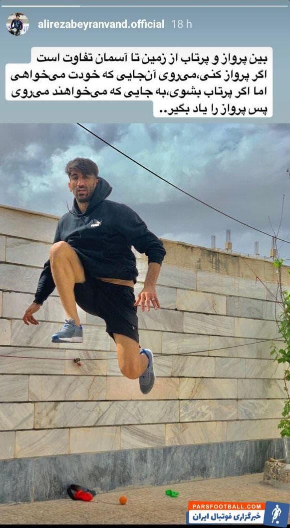 علیرضا بیرانوند دروازهبان تیم فوتبال پرسپولیس که مثل سایر بازیکنان این روزها را در قرنطینه خانگی سپری میکند و به تنهایی به تمرین کردن میپردازد