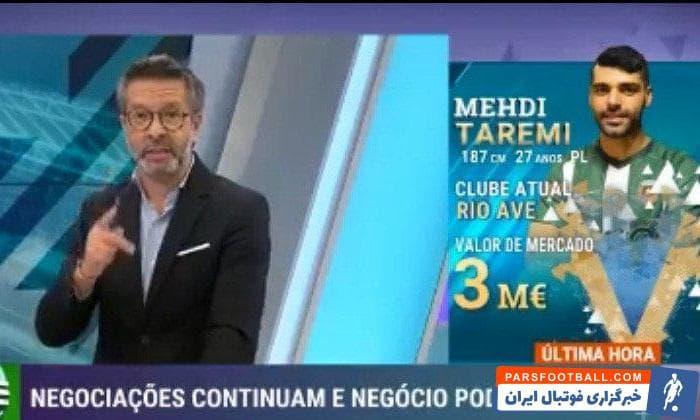 یکی از مشتریان جدی طارمی ، اسپورتینگ لیسبون است که برای جذب ستاره ایرانی ریوآوه حاضر است علاوه بر پول نقد یک بازیکن جوان خود را نیز راهی این تیم کند.