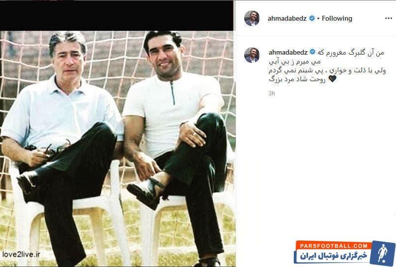 گرامیداشت یاد ناصر حجازی توسط احمدرضا عابدزاده