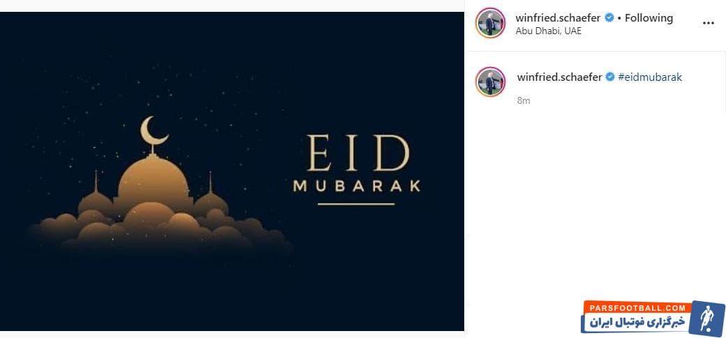 وینفرد شفر، سرمربی سابق استقلال عید فطر را تبریک گفت