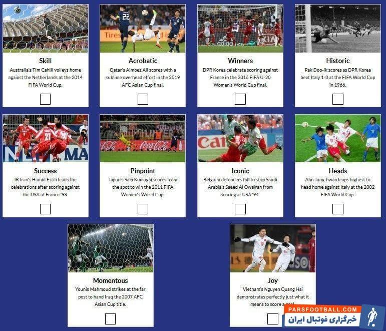 شادی بعد از گل حمید استیلی کاندیدای عنوان به یادماندنی ترین تصویر فوتبال آسیا