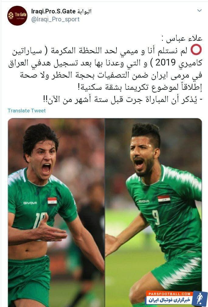 علاء عباس هافبک تیم ملی عراق اعلام کرد که پاداش های وعده شده از سوی فدراسیون فوتبال این کشور بعد از پیروزی برابر ایران پرداخت نشده است.