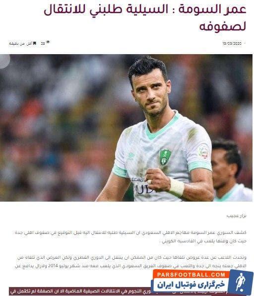 عمر السوما مهاجم گلزنِ سوری تیم فوتبال الاهلی اعلام داشت که پیش از پیوستنش به الاهلی عربستان، السیلیه قطرمی خواست او را به خدمت بگیرد.
