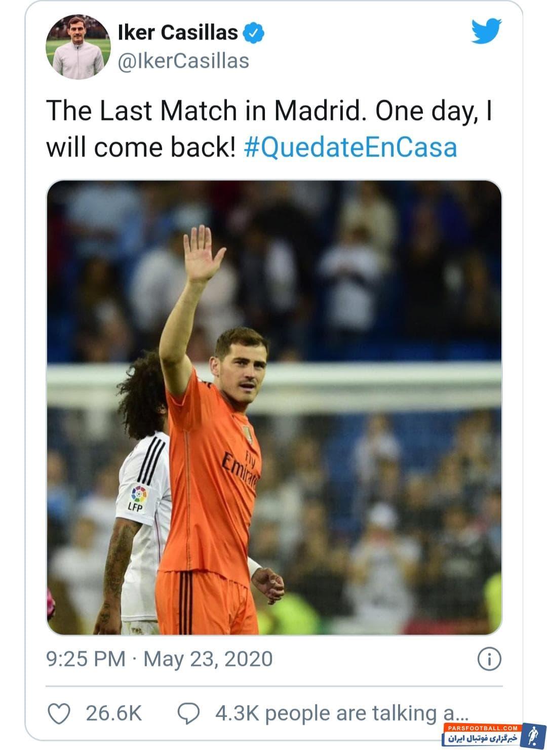 ایکر کاسیاس اسطوره باشگاه رئال مادرید بعد از پشت سر گذاشتن ۱۶ سال فوقالعاده در جمع کهکشانیها نهایتاً با بی مهری فراوان در سال ۲۰۱۵ از این تیم جدا شد.
