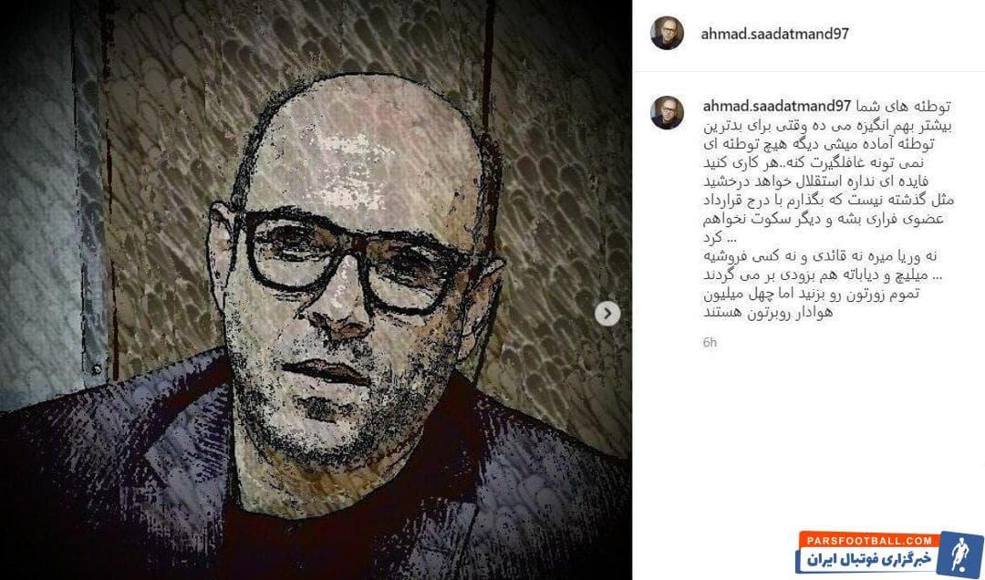 سعادتمند ، مدیرعامل باشگاه استقلال در صفحه اینستاگرامش نوشت: امروز مثل گذشته نیست که با انتشار قرارداد، عضوی فراری شود و...