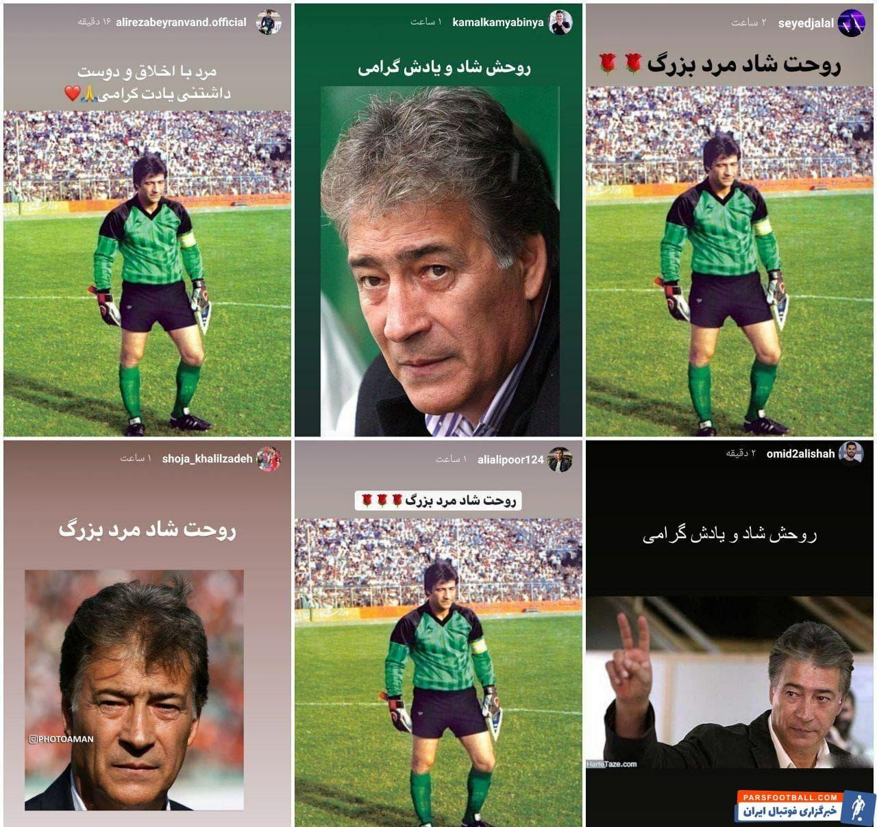 دیروز سالگرد درگذشت ناصر حجازی اسطوره استقلال بود و بازیکنان پرسپولیس برای ادای احترام به این پیشکسوت فوتبال، تصاویر او را در اینستاگرام منتشر کردند.