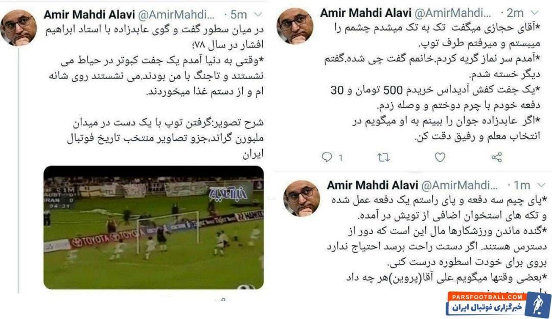 امیرمهدی علوی ، سخنگوی فدراسیون فوتبال در توییتی در زادروز احمدرضا عابدزاده به مرور اظهارات جالب احمدرضا عابدزاده در سال ۷۸ پرداخت.