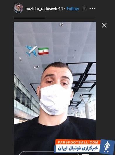 رادوشویچ  در حال بازگشت به ایران است تا در تمرینات شرکت کند  رادوشویچ از فردا در تمرینات حضور می یابد تا خود را برای ادامه رقابتهای لیگ برتر آماده کند.