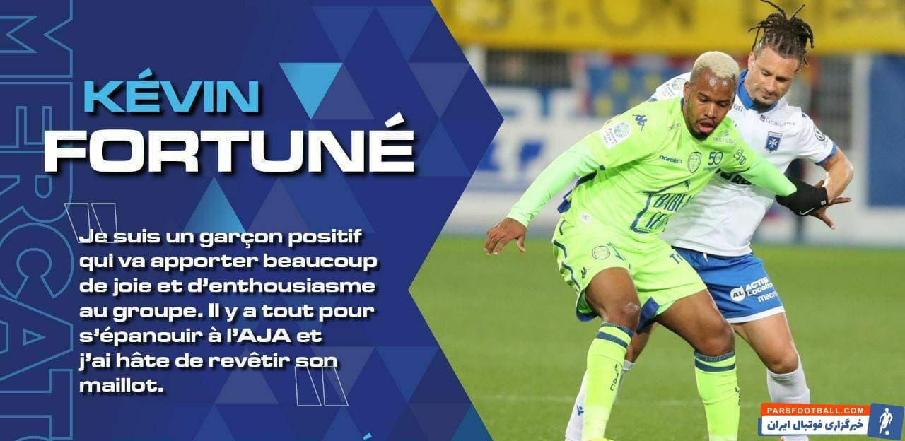 کوین فورچونه ، مهاجم ۳۱ ساله که در نیم فصل اول در تیم تراکتور تبریز حضور داشت، با عقد قراردادی ۲ ساله به اوسر فرانسه پیوست.
