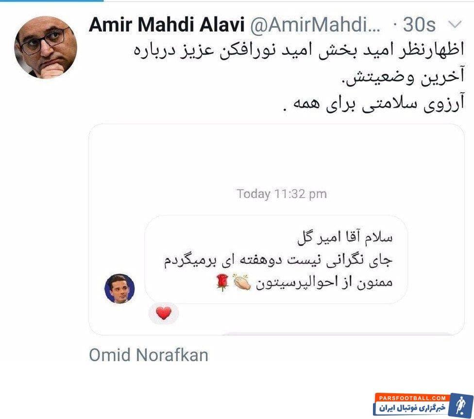 امیرمهدی علوی، سخنگوی فدراسیون فوتبال ایران پس از ابتلای امید نورافکن به ویروس کرونا احوال او را جویا شد که نورافکن در پاسخ به او گفت جای نگرانی نیست.