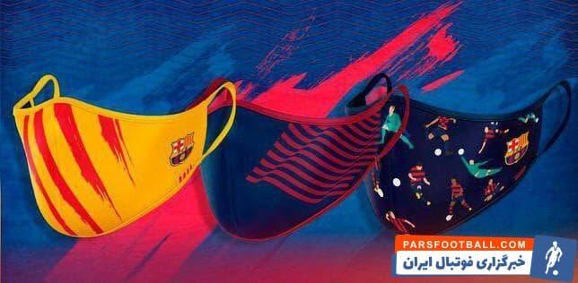 انتشار تصویری از ماسک های اختصاصی باشگاه بارسلونا