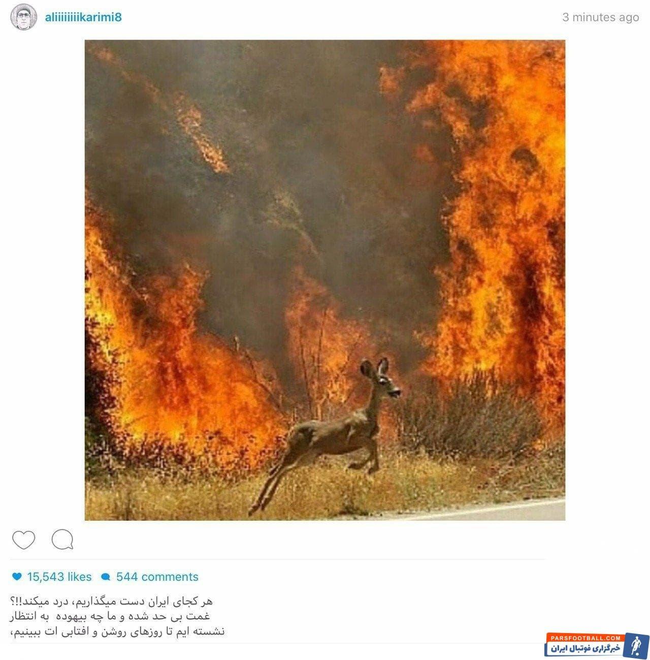 علی کریمی در واکنش به آتشگرفتن به جنگلهای زاگرس در صفحه اینستاگرام خود نوشت: هر کجاى ایران دست میگذاریم، درد میکند!