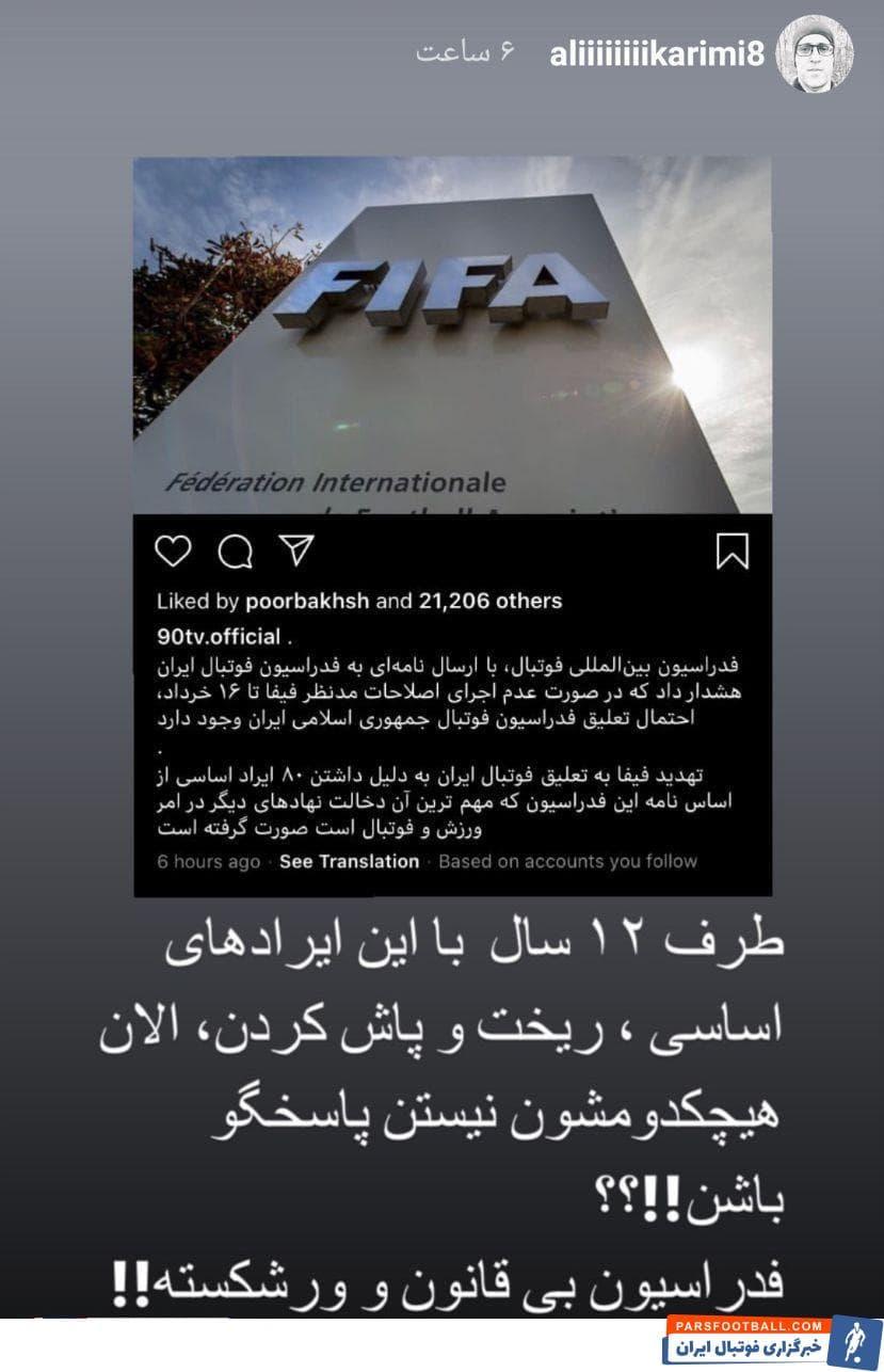 علی کریمی با انتشار یک استوری در صفحه اینستاگرامش به ایرادهای فیفا به اساسنامه فدراسیون فوتبال واکنش نشان داد.