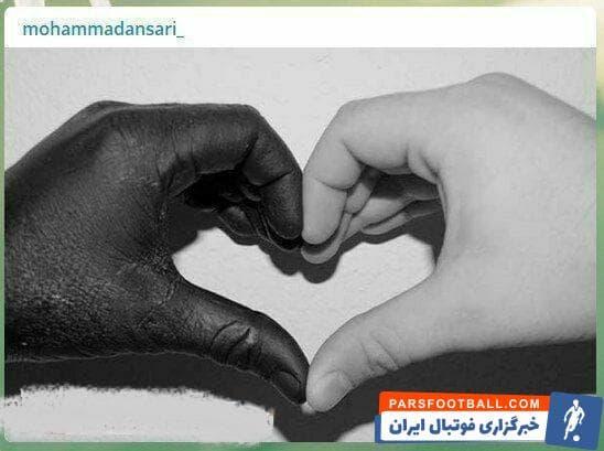 محمد انصاری مدافع پرسپولیس نیز با انتشار پستی در کانال تلگرامیاش در این کمپین مبارزه با نژادپرستی شرکت کرد.
