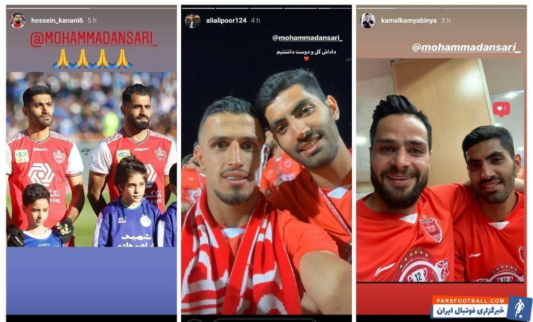 بازیکنان پرسپولیس برای دلداری و روحیه دادن به محمد انصاری همتیمی مصدومشان استوری هایی را در اینستاگرام منتشر کردند.