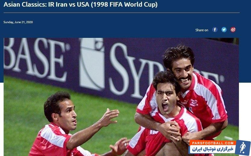 سایت رسمی کنفدراسیون فوتبال آسیا AFCدر سالگرد پیروزی تاریخی تیم ملی فوتبال ایران مقابل آمریکا، گزارشی درباره روند ایران در جام جهانی ۱۹۹۸ نوشت.