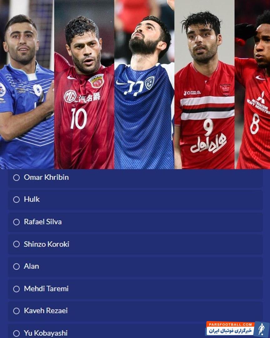 کاوه رضایی و مهدی طارمی مهاجمان سابق سرخابیهای پایتخت کاندیدای کسب عنوان بهترین مهاجم لیگ قهرمانان آسیا در سال ۲۰۱۷ شدند.