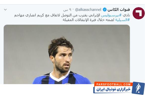 شبکه «الکاس» قطر مدعی شد باشگاه پرسپولیس در آستانه توافق با کریم انصاریفرد، مهاجم ایرانی السیلیه برای انتقالش به تهران است.