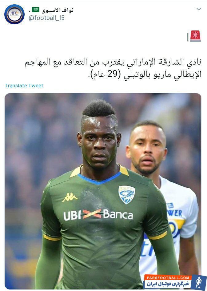 بالوتلی ۲۹ ساله در حالی از سوی منابع سعودی گزینه خرید الشارجه خوانده شده که در ماه های اخیر با مسئولان باشگاه برشای ایتالیا درگیری داشته.