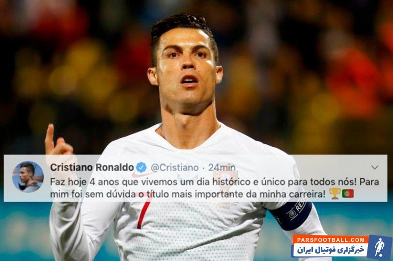کریستیانو رونالدو به عنوان یکی از برترین بازیکنها تاریخ دنیای فوتبال افتخارات بسیار زیادی کسب کرده. هم در عرصه فردی و هم در عرصه تیمی.