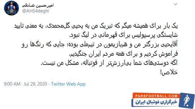 امیرحسین صادقی ، پیشکسوت استقلال پس از تبریک قهرمانی پرسپولیس به یحیی گلمحمدی با واکنش تند و شدید هواداران استقلال همراه شد.