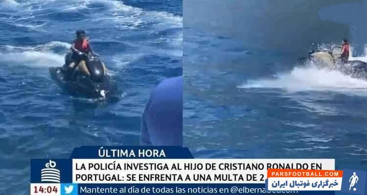 طبق گزارش همین منابع، کریستیانوجونیور، پسر کریستیانو رونالدو در دوران قرنطینه کرونا از یک جت اسکی استفاده کرده است.