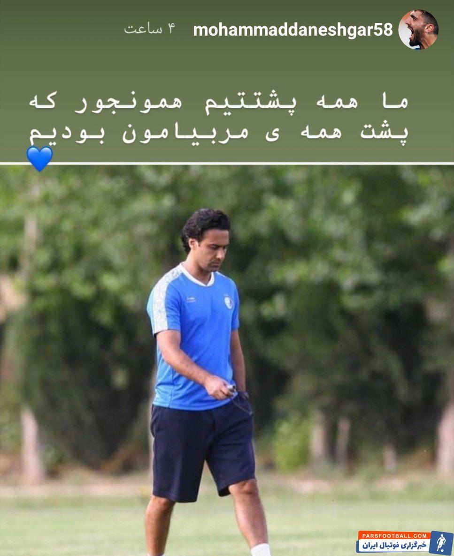 محمد دانشگر مدافع استقلال با انتشار عکسی از فرهاد مجیدی حمایت کرد و نوشت: ما همه پشتتیم،همونجور که پشت همه ی مربیانمون بودیم.