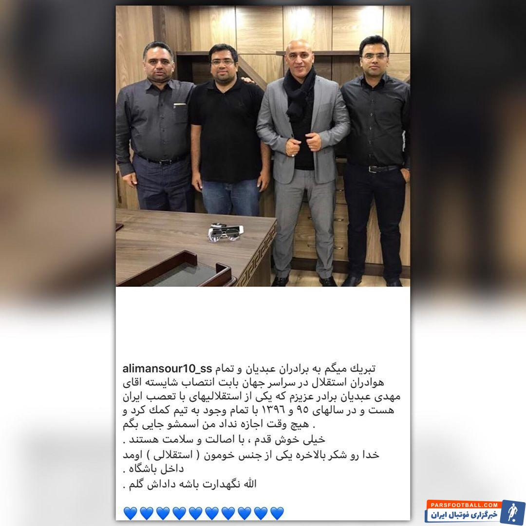 علیرضا منصوریان سرمربی اسبق این تیم با انتشار متنی در صفحه اینستاگرام خود، از انتخاب عبدیان به عنوان عضو هیئت مدیره استقلال حمایت کرد.