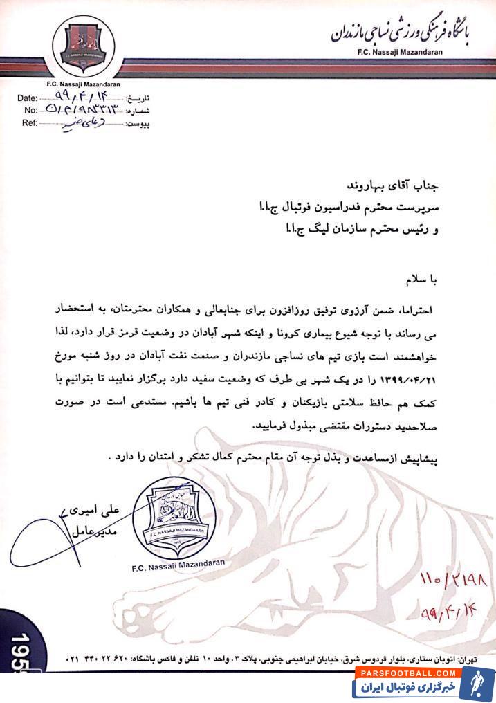 باشگاه نساجی با ارسال نامه رسمی به فدراسیون فوتبال و سازمان لیگ خواستار برگزاری دیدار این تیم با نفت ابادان در یک شهر دیگر شد.