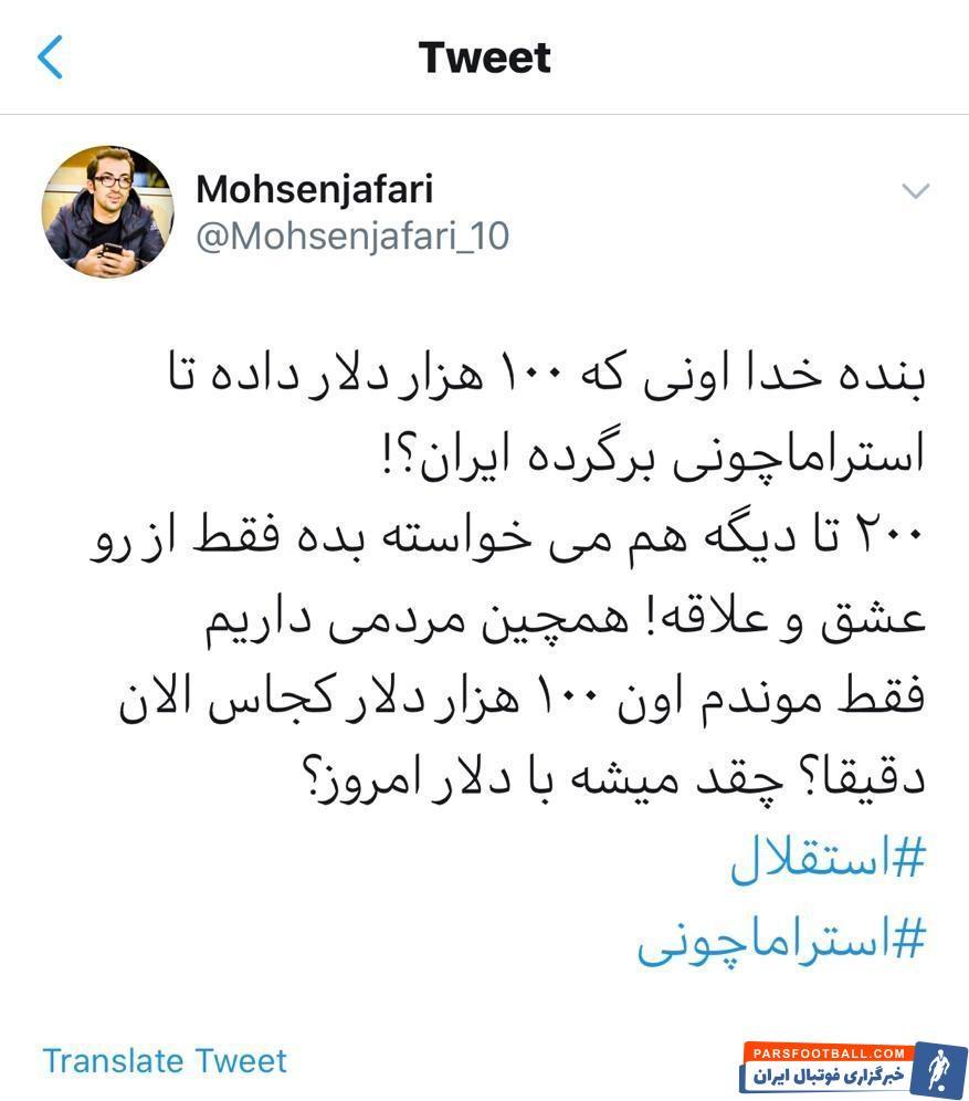 خبرگزاری میزان از ماجرای ۱۰۰ هزار دلاری که یک هوادار برای بازگشت استراماچونی به ایران در اختیار مدیریت باشگاه قرار داد، پرده برداشت.