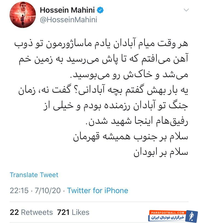حسین ماهینی همواره در صفحه اجتماعیاش توئیتهای جذابی میزند و در این زمینه مثل یک حرفهای یا روزنامهنگار عمل میکند.