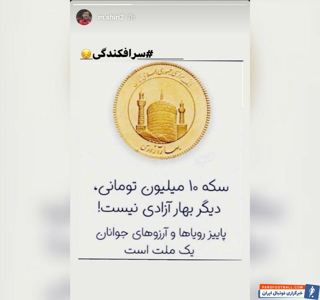 مهدی شیری بازیکن پرسپولیس در واکنش به گرانی افسارگسیخته قیمت سکه استوری زیر را به اشتراک گذاشت. او نوشت:سکه ۱۰ میلیون تومانی، دیگر بهار آزادی نیست!