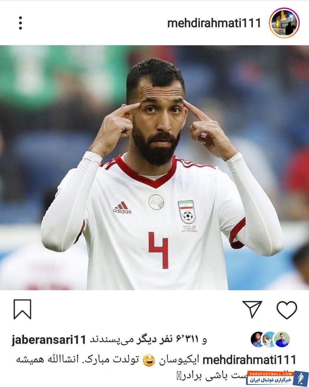 شوخی بازیکنان فوتبال و هم تیمیها در اینستاگرام همچنان ادامه دارد؛ این بار نوبت رحمتی  بود که به سبک خودش، تولد روزبه چشمی را تبریک بگوید.